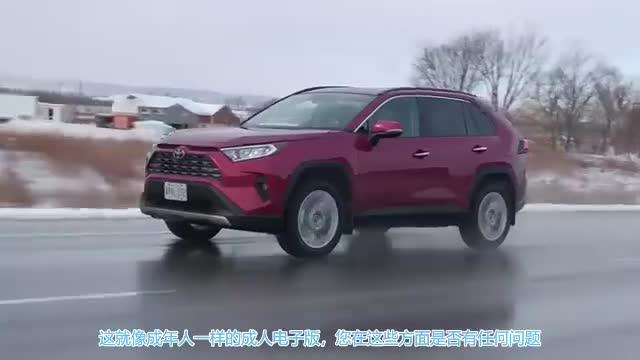 视频:2020款丰田Rav4是一款非常不错的紧