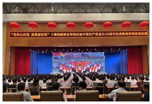 """十堰高级职业学校举办""""青春心向党·放歌新征程""""红歌赛"""