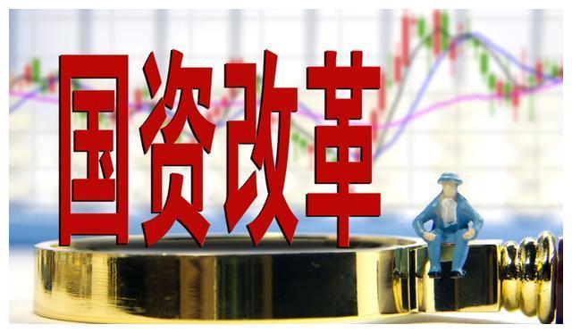 《【万和城品牌】国资改革异常活跃!A股仅有20只国资改革一线蓝筹股(名单)一览》