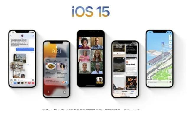 iOS15新版本将这些问题修复了,正式版新变化曝光