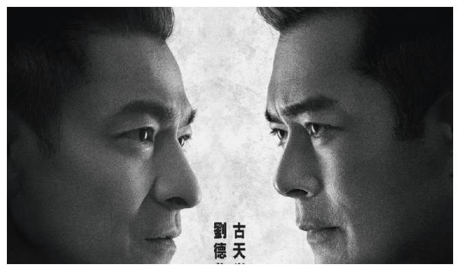 王晶《追龙3》邀请刘德华古天乐,粉丝强烈反对:他只会拍烂片
