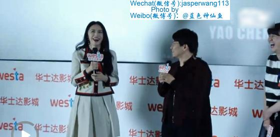 姚晨,张太维,杜华出席电影《梦想合伙人》发布会