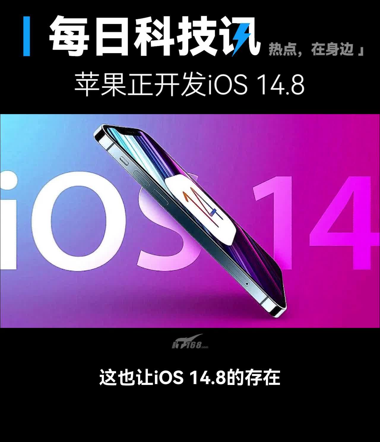 【史上首次:iOS 14.8首次现身】
