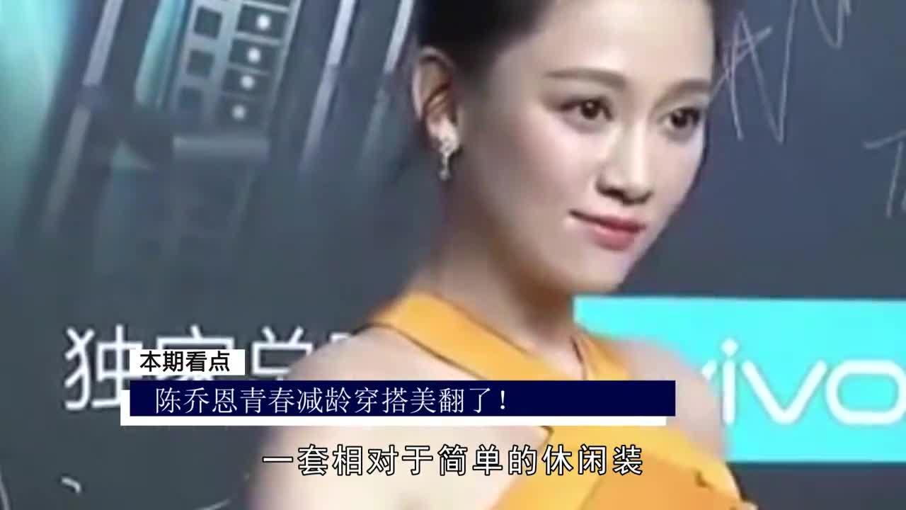 陈乔恩青春减龄穿搭美翻了!40岁的她气质绝佳,美出新高度