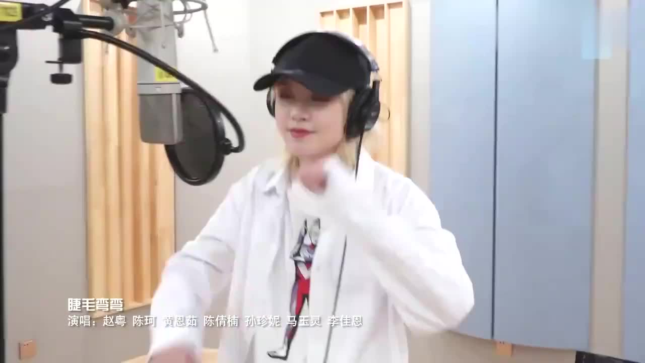 SNH48《睫毛弯弯》录音棚版,开口奶音太甜了,瞬间被圈粉!
