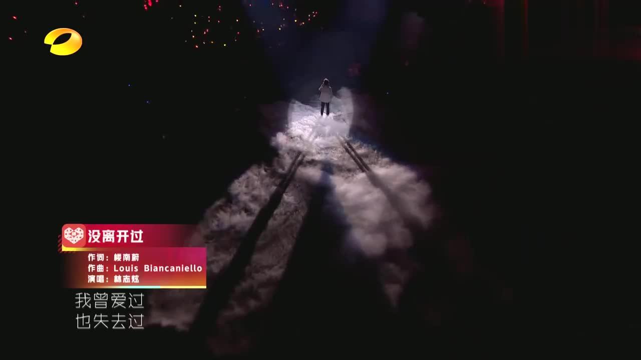 林志炫时隔7年再唱《没离开过》,大衣还是7年前的那件