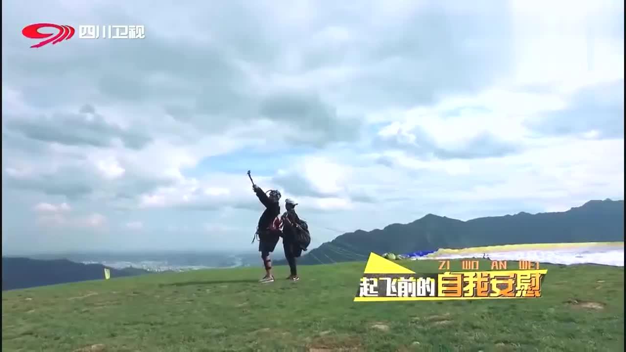 围炉音乐:吉杰太胆小了,玩滑翔伞吓到尖叫,大喊:我不是男子汉