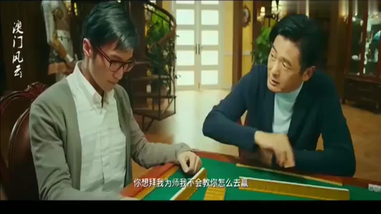 澳门风云:锋哥与赌神比大小,赢了收他为徒,输得心服口服
