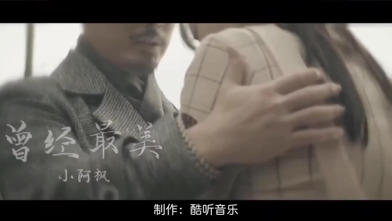 小阿枫一首《曾经最美》,磁性嗓音,唱出了无数痴情人的心声