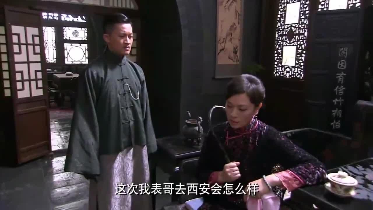 铁梨花:赵元庚落难,浓眉大眼的表弟起了二心,5个姨太教他做人