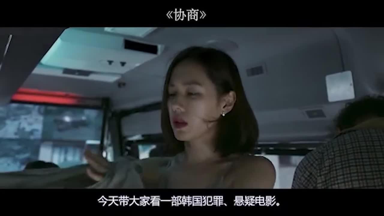 《协商》一部揭露韩国社会黑暗的电影!
