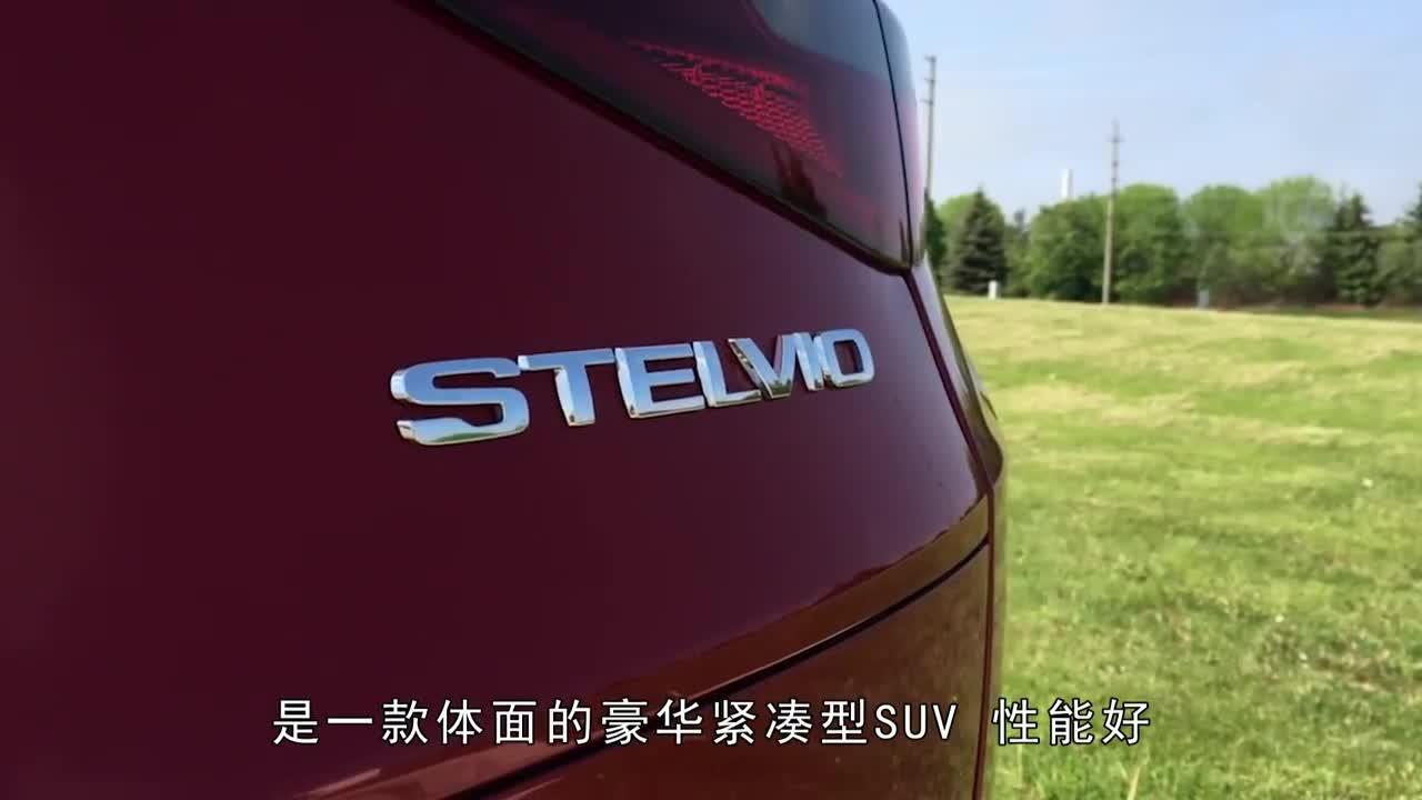 阿尔法罗密欧Stelvio小众车主的大众选择