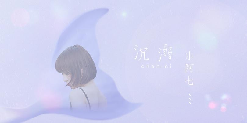 小阿七全新单曲《沉溺》今日首播 治愈之嗓感动种种