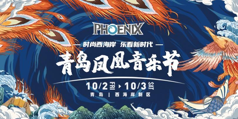 2020青岛凤凰音乐节定档1月2日-3日 演出阵容公开