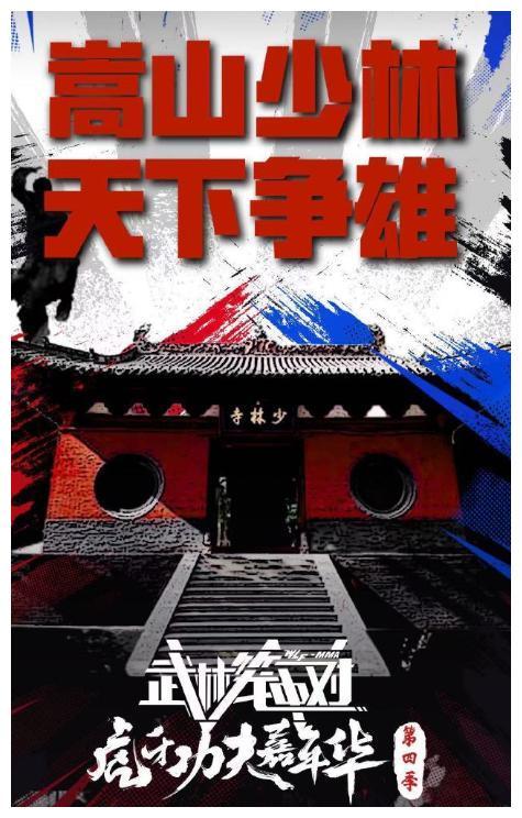 虎牙功夫嘉年华第四季到了少林寺 药水哥UZI这次还会来吗?