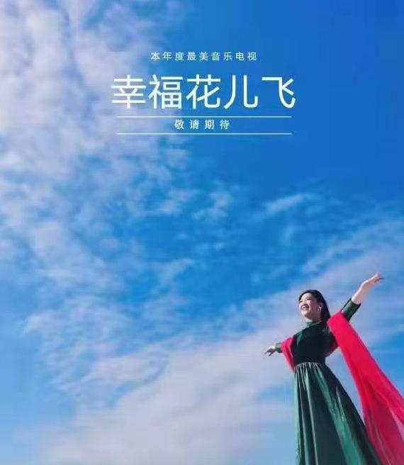 """""""歌坛百灵""""阿娜丹新歌《幸福花儿飞》MV央视首发"""