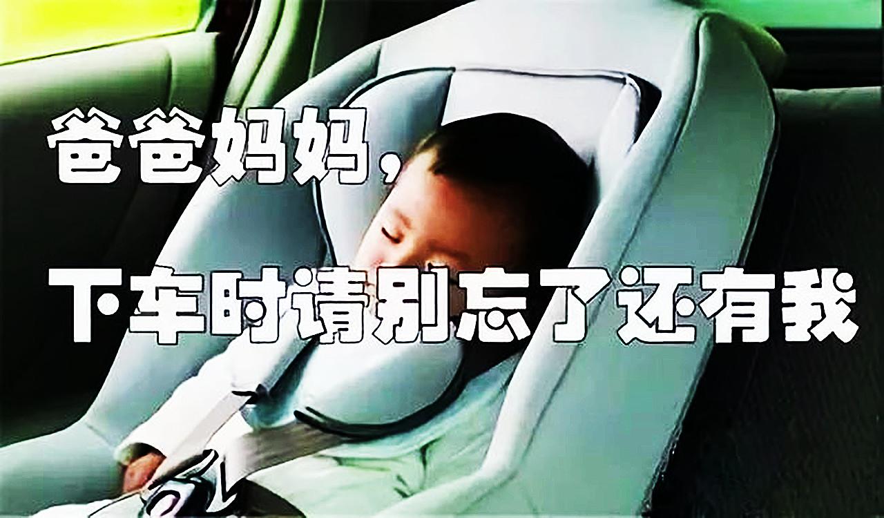 3岁女童被锁车内身亡,爸爸妈妈,下车时别忘了还有我!