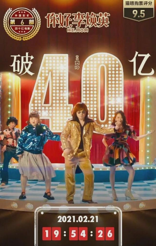 你好李焕英票房怎么样 中国电影史上两个冷门票房都超过40亿
