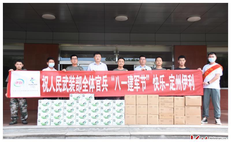 牛奶、雪糕……送给子弟兵!定州伊利组织志愿者慰问市人武部官兵
