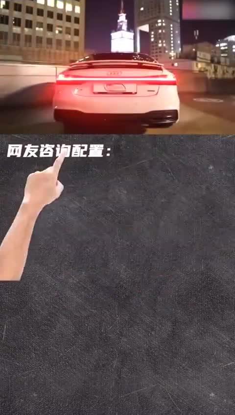 视频:今天揭秘奥迪A7!
