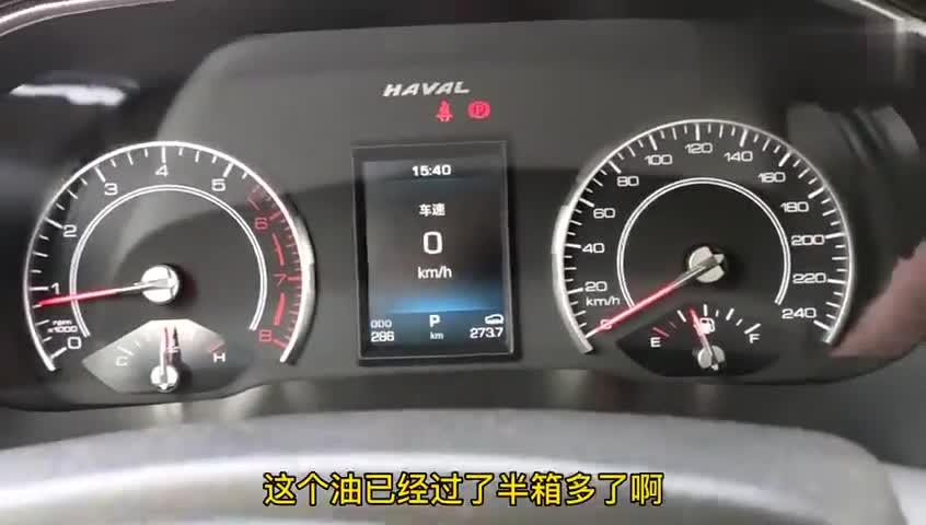 视频:国产神车哈弗H6,第一箱油没跑完粗略的算算油耗小伙慌了