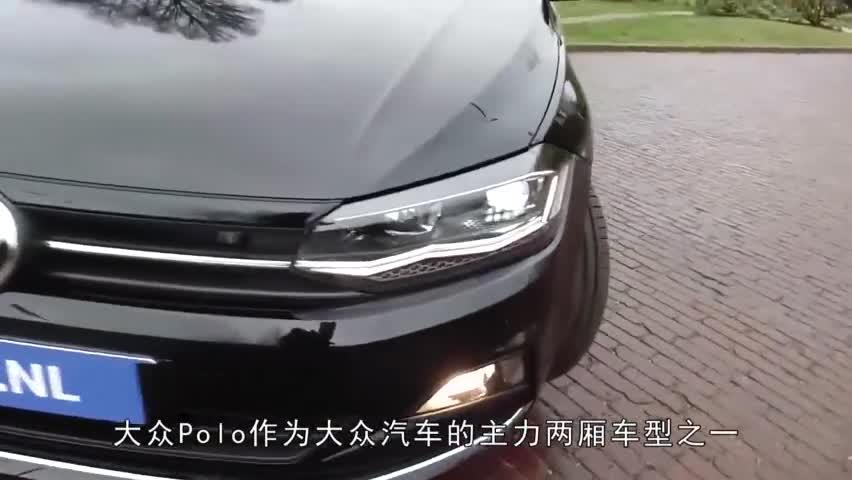 视频:大众Polo和本田飞度该怎么选啊?好纠结
