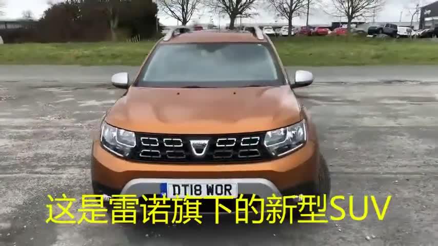 视频:刚看了DaciaDuster,拉开车门时我放弃了途观