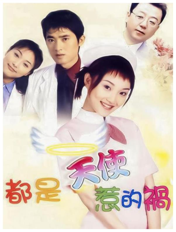 经典影视剧回味,《都是天使惹的祸》,任泉、李小璐代表作