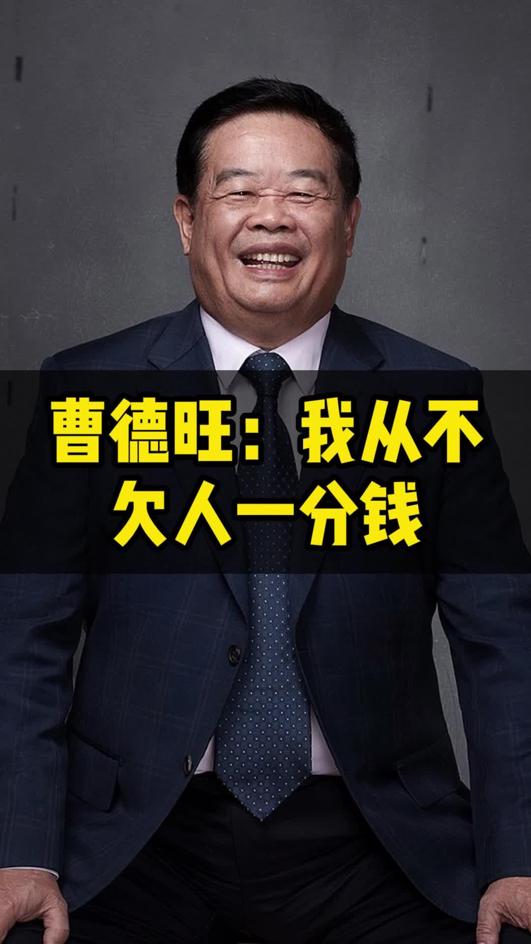曹德旺:做生意60年,从没蒙过别人一分钱,信用最重要