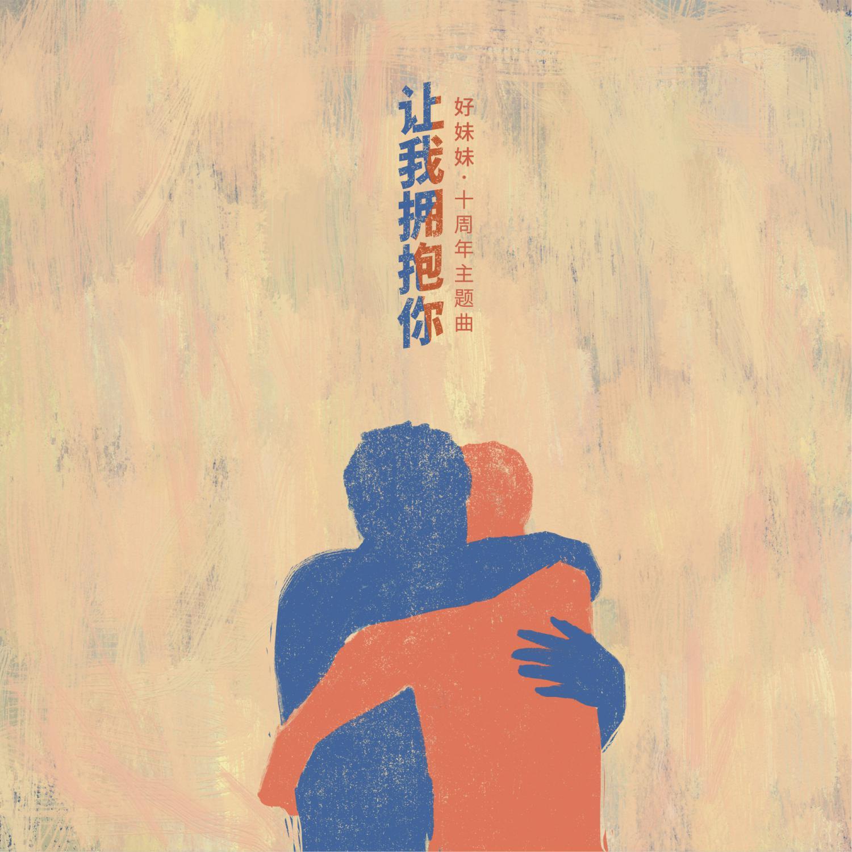 好妹妹成立十周年活动收官 主题曲《让我拥抱你》发布