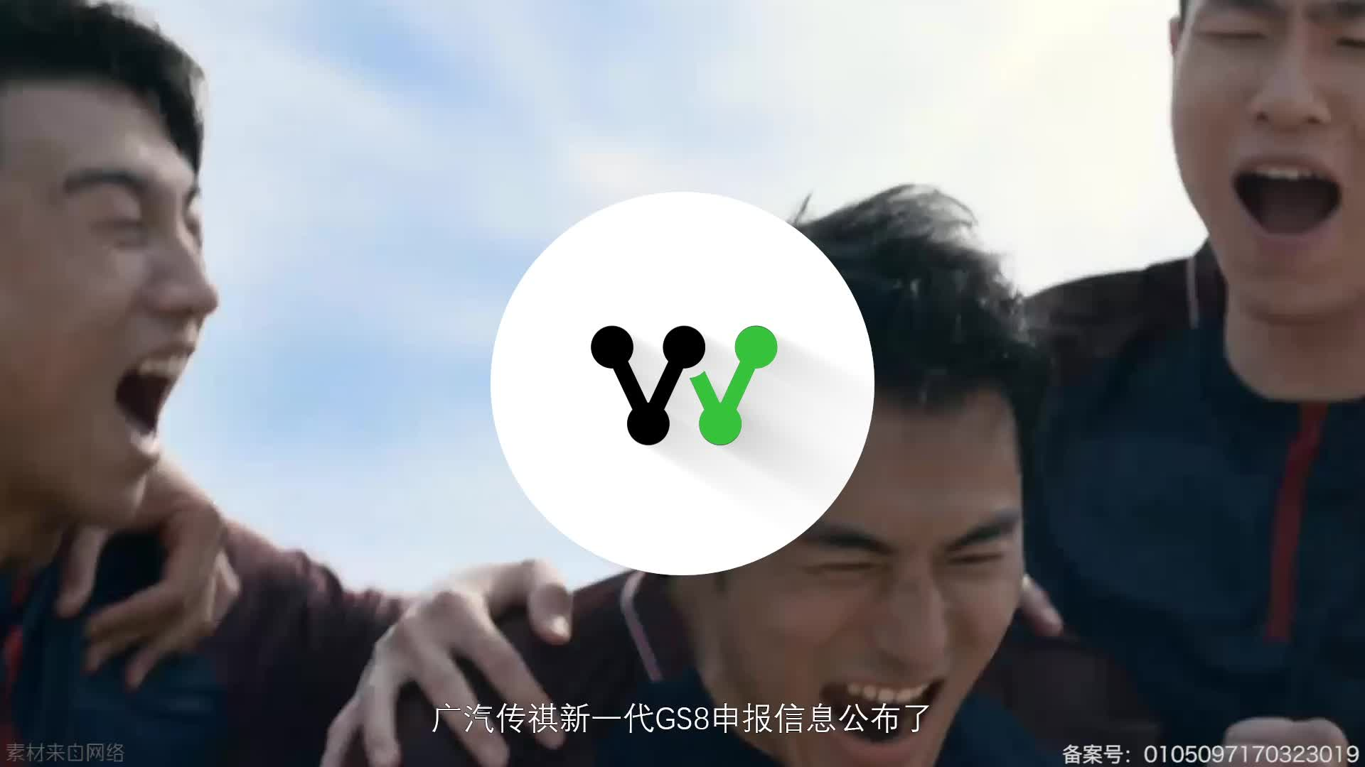 视频:全新前脸造型 新款传祺GS8申报图曝光