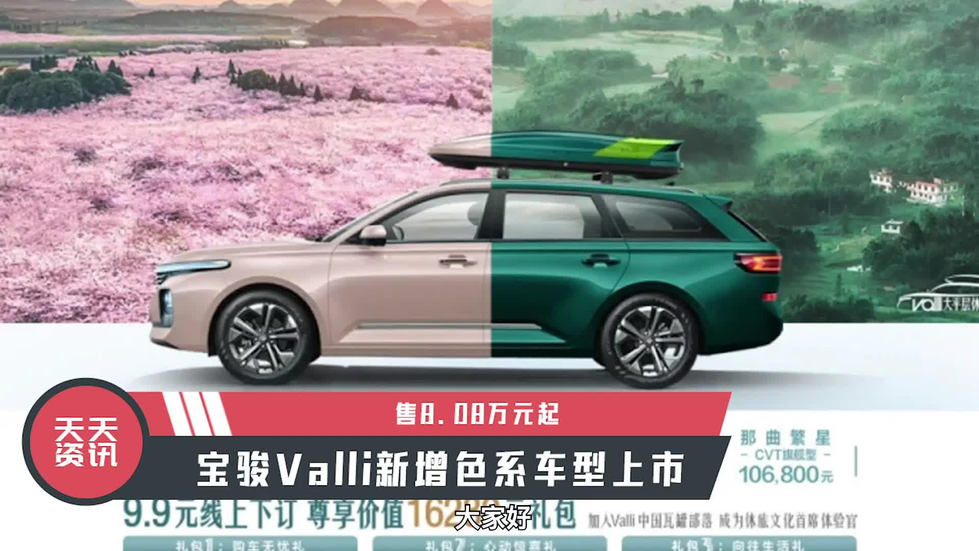 【天天资讯】售8.08万元起,宝骏Valli新增色系车型上市