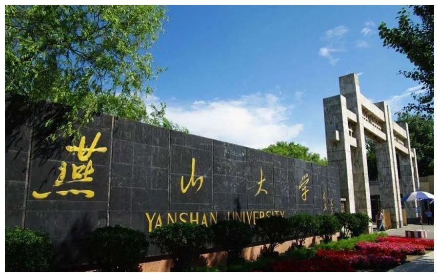 燕山大学和河北工业大学,谁才是河北名校?谁实力更强?