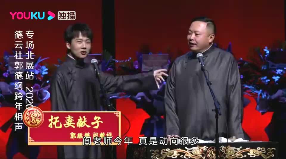 阎鹤祥的父亲叫詹姆斯先生,阎鹤祥:你爸爸叫库里啊,爆笑全场
