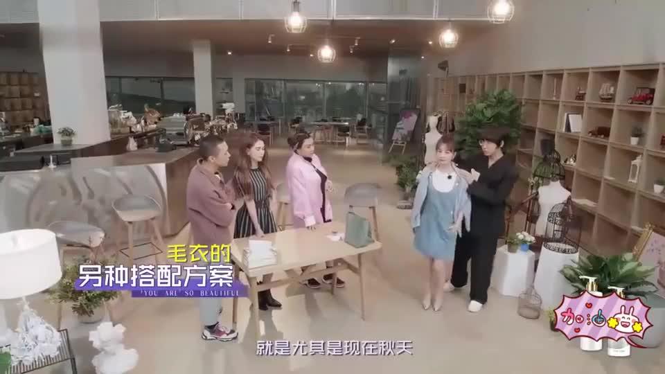 韩火火为吴昕改正衣品穿搭,巧妙搭配,清新靓丽又减龄!