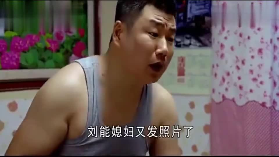 刘能朋友圈发赵四媳妇照片!一看手机在全村闹了个大笑话!