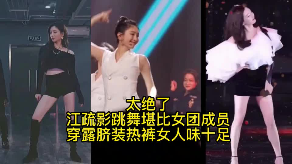 江疏影跳舞堪比女团成员,穿露脐装热裤女人味十足