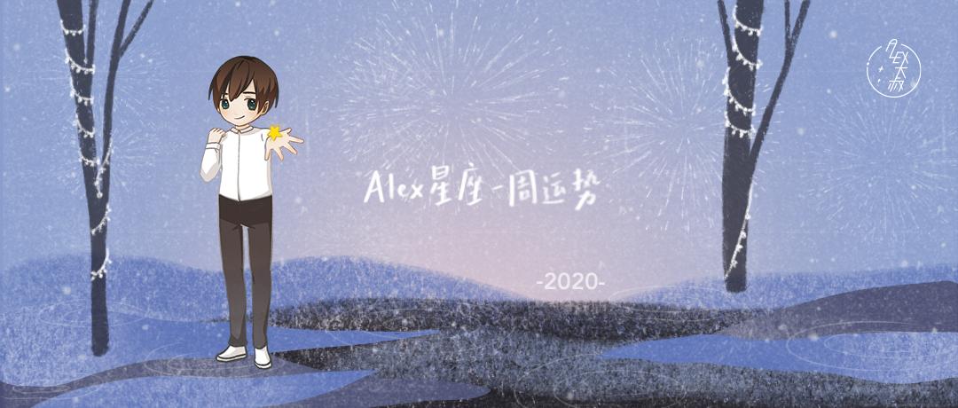 (周運)Alex 12星座一周運勢(7.27—8.2)