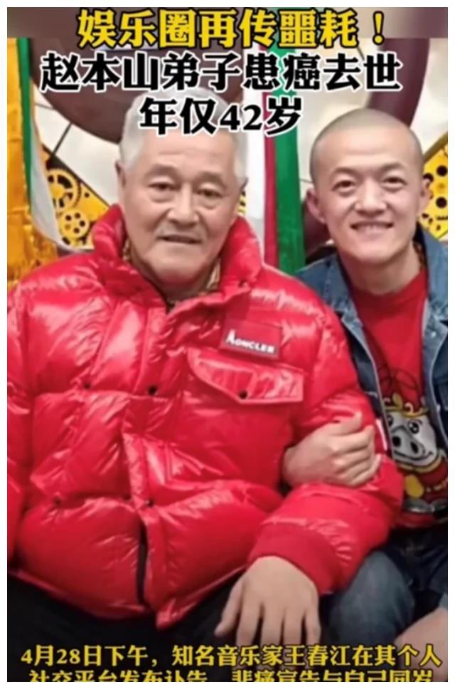 赵本山徒弟王海洋患肝癌去世,亲友发声哀悼,生前最后近照曝光