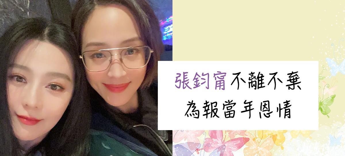 众人避之不及,张钧宁对范冰冰不离不弃,感动承诺:我会一直在!