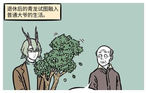 非人哉:青龙虽然退休了,但有个工作绝对适合他,还能收获好名声