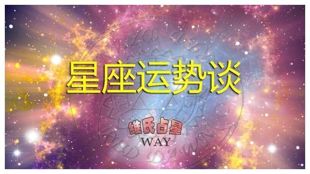 巨蟹座1月20日星座日运势播报_星座运势谈:金星进入巨蟹座,12星座运势要点__财经头条