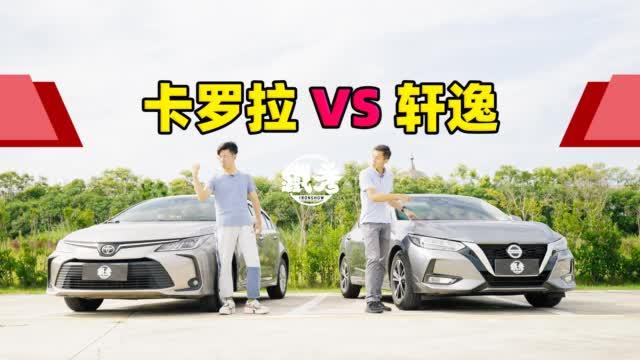 视频:《铁秀》轩逸VS卡罗拉:对着销量表选车靠谱吗?