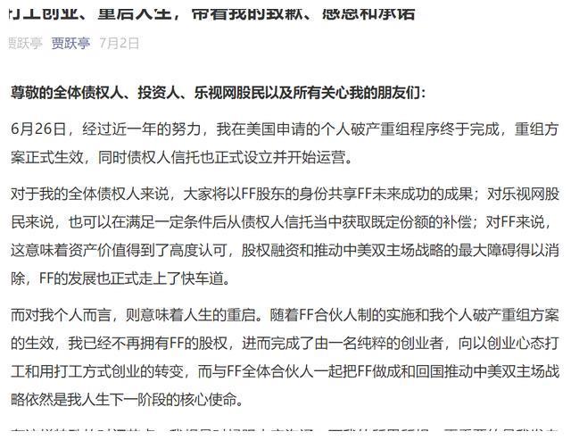《【万和城公司】暴跌99.62%!乐视网寿终正寝,贾跃亭却还在忽悠》