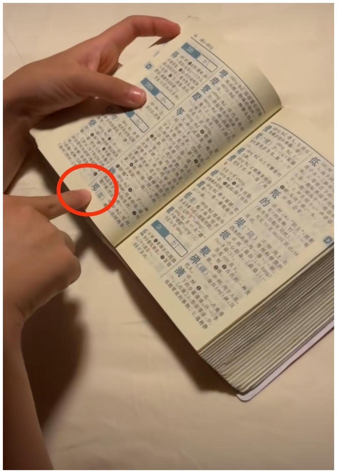邓超发文力证家庭地位,与女儿睡前互动,小花拿字典首查爸爸名字