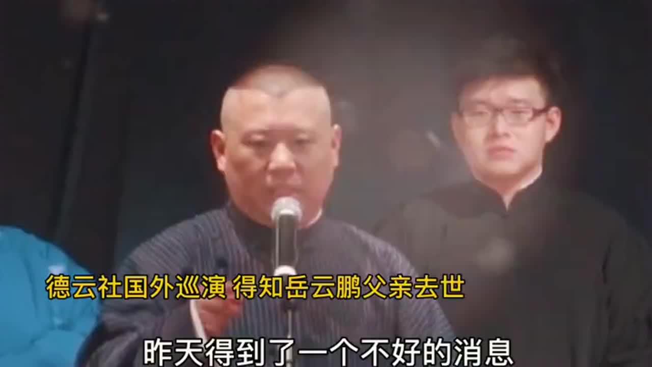 岳云鹏:戏比天大,这才是真正的演员!