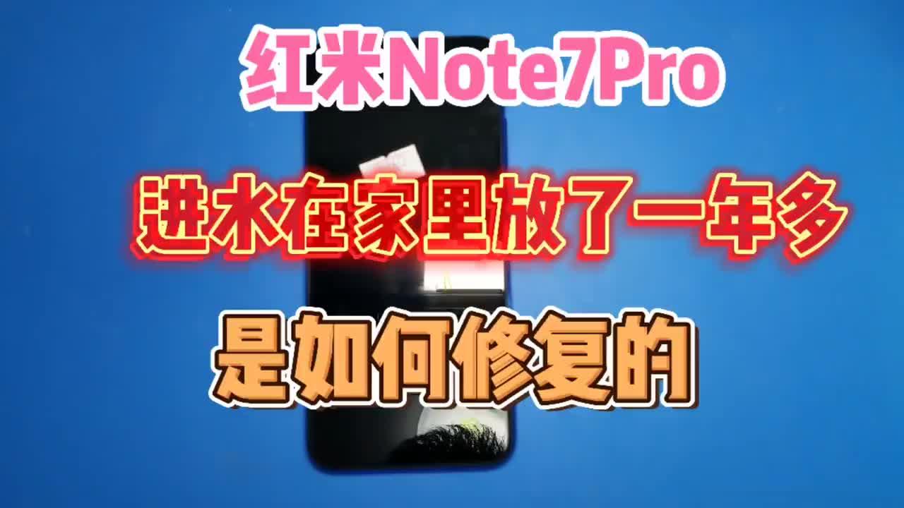 红米Note7Pro进水在家里放了一年多,看看是如何修复的