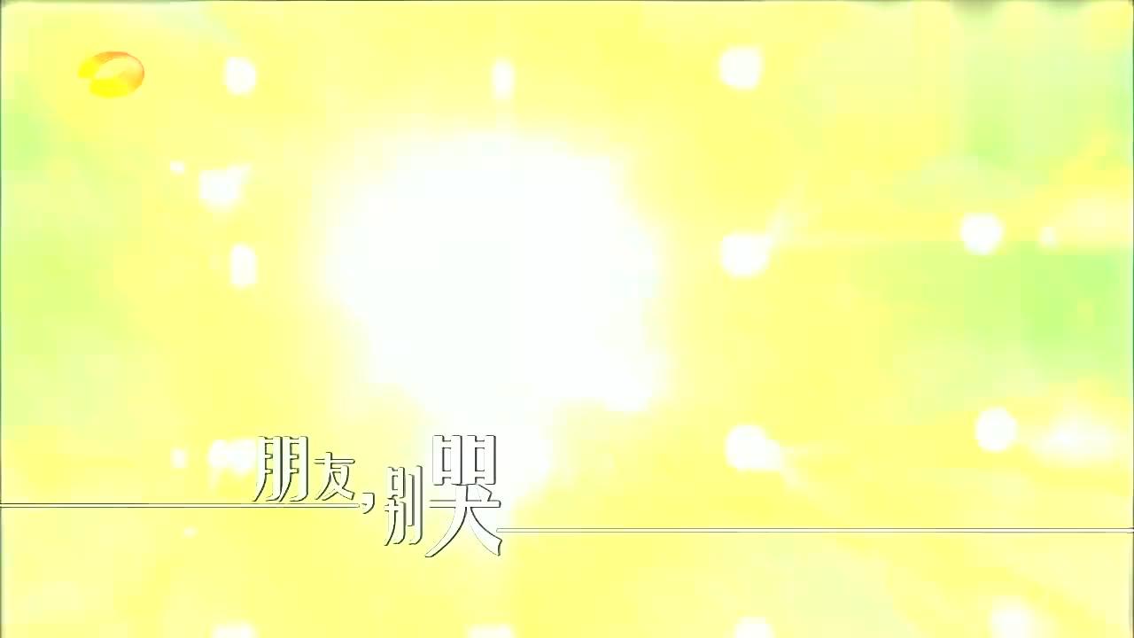吕方演唱《朋友别哭》,前奏响起满是感动,何炅听完眼眶都红了!