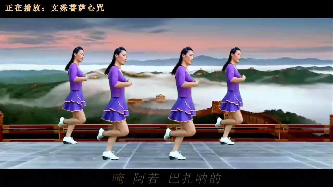 广场舞神曲《文殊菩萨心咒》歌欢舞美