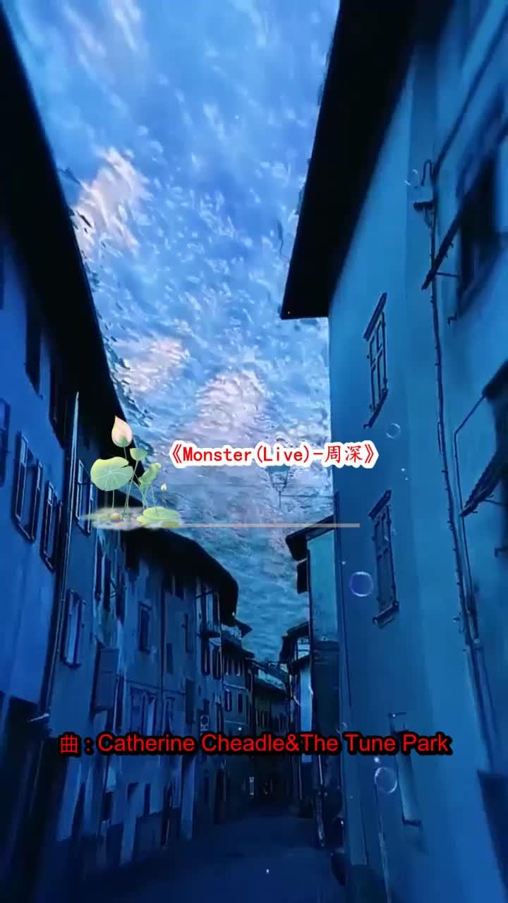 一曲《Monster(Live)-周深》被诠释声线迷人